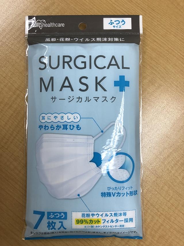 マスク ドラッグ ストア サージカル 高知のドラッグストア