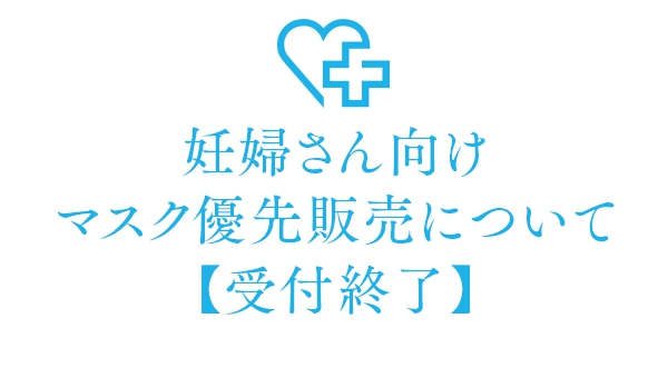 福岡 マスク 入荷 情報
